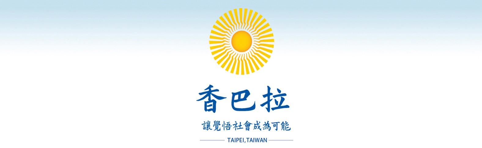 香巴拉中文官方網站